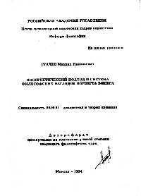 Грачев М Н Кибернетический подход и система философских взглядов  ученой степени кандидата философских наук